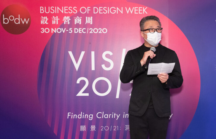 Hong Kong Design Centre – Business of Design Week 2020
